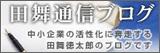 田舞通信ブログ