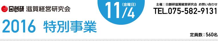 滋賀経営研究会2016特別事業
